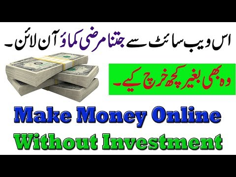 Make Money Online Unlimited Without Any Investment From This Amazing Website  || Urdu Hindi