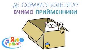 🐈 Де сховалися кошенята? Вчимо прийменники з дітьми. Підготовка до школи