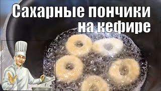 Вкусные пончики на кефире(Самый простой рецепт пончиков на кефире, без дрожжей. Приготовление теста не занимает много времени - остае..., 2015-05-08T11:56:39.000Z)