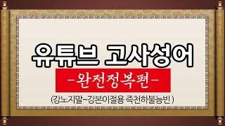 김영수의 유튜브 고사성어 (완전정복편) 강노지말~강본이절용 즉천하불능빈