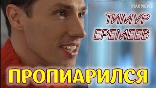 Снова интриги –Тимур Еремеев стал ведущим нового шоу на Первом канале
