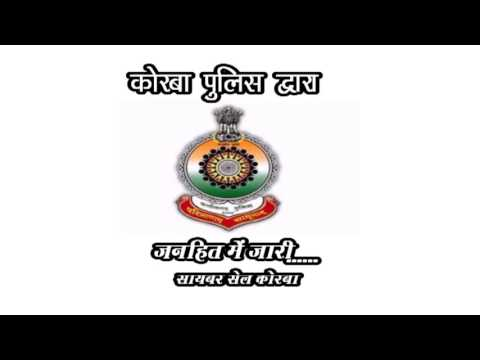 cyber cell Korba Awareness Video
