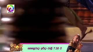 Maharaja Kansa  Theme Song-Swarnawahini