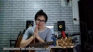 วิธีเล่น Acoustic Guitar เพลงอยากจับมือเธอมาวางไว้ - Pancake