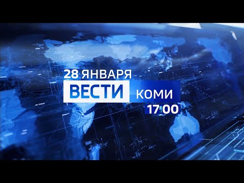 """""""Вести - Коми"""" в 17:00 (Россия 1 - Коми, 28.01.2020)"""