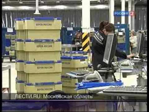 Новый сортировочный центр Почты России