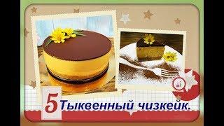 Тыквенный чизкейк - восхитительный десерт.