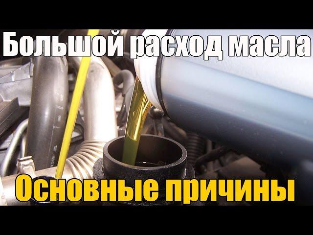 Большой расход масла. Почему двигатель жрет смазку? Основные причины. Просто о сложном