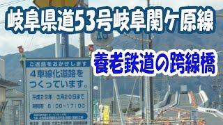 神戸町・岐阜県道53号岐阜関ケ原線丈六道高架橋(第1期線)が通れるようになりました