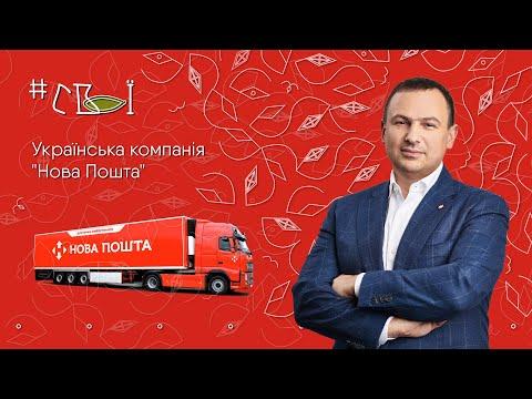 """#Свої: Українська компанія """"Нова Пошта"""""""