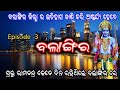 ALL ABOUT BALANGIR DISTRICT EDUCATION, POPULATION, HOSPITAL AND OTHETSUNKOWN FACT ABOUT BALANGIR