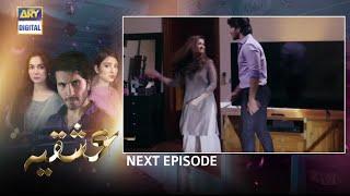 Ishqiya Episode 25 Promo | Ishqiya Episode 25 Teaser | Ishqiya Episode 24 Review | Ishqiya