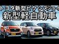 トヨタ、新型軽自動車「ピクシス ジョイ」を発売 の動画、YouTube動画。