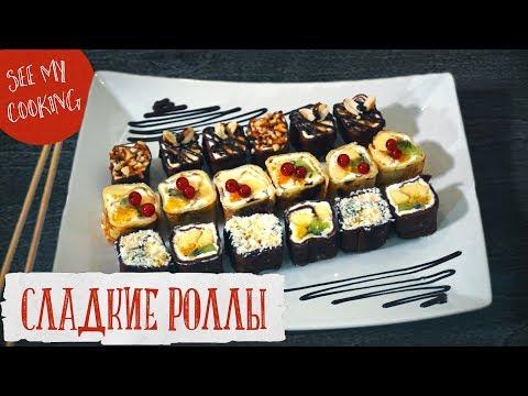 Сладкие Роллы | Sweet Sushi Roll