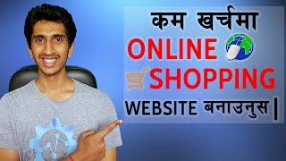 कम खर्चमा E-Commerce-Website बनाउनुस - Erstellen von Online-Shopping-Website