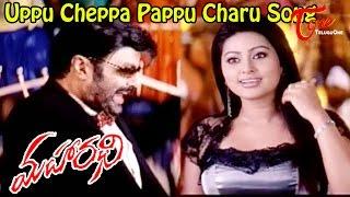 Maharadhi Movie Songs | Uppu Cheppa Pappu Charu | Balakrishna, Sneha, Meera Jasmine, Navaneet kour