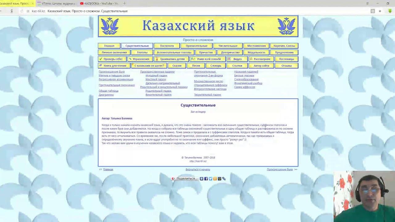 Знакомство Казахский Язык