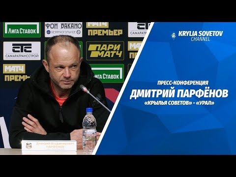 Пресс-конференция Дмитрия Парфёнова после матча с «Крыльями Советов»