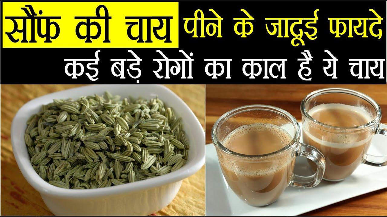 😱हर रोज़ सौंफ की चाय पीना सेहत के लिए बहुत फायदेमंद है, कई रोग हो जाते है ख़त्म Saunf ki chai ke fayde