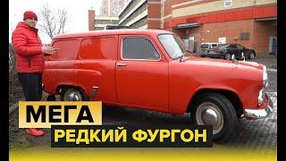 Москвич 430.  Мега редкий фургон.