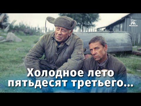 Холодное лето пятьдесят третьего... (драма, реж. Александр Прошкин, 1987 г.)