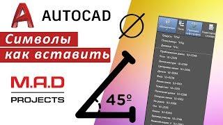 Символы в Автокаде, как вставить символ в AutoCAD в тексте, размерах.  Библиотека символов 👍👍👍