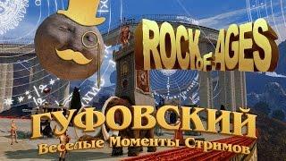 Гуфовский скатился - Веселые моменты Rock Of Ages