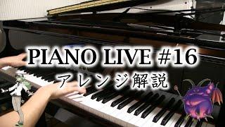 年末ピアノライブ2020 Piano Live