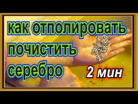 как быстро почистить серебро и отполировать цепочку крестик браслет серьги кольца из серебра быстрыи