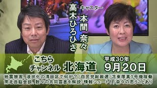 【ch北海道】南北首脳会談の裏で米中対決!日本はどう出る?[H30/9/20]