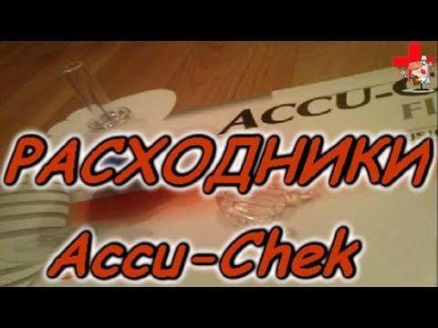 Расходники для инсулиновой помпы Accu Chek spirit combo