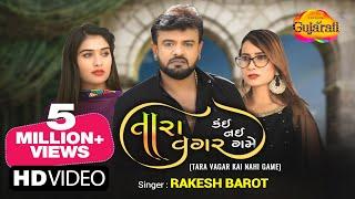 Rakesh Barot | Tara Vagar Kai Nahi Game | મને પણ તારા વગર કંઈ નહીં ગમે | Gujarati Bewafa Song 2021