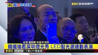 最新》韓國瑜訪深圳 欣賞燈光秀大樓外牆變畫布 thumbnail