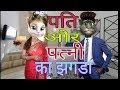 Amit ki funny || True story of talking tom ||  Pati or patni ka jhagra ||