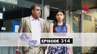 Neela Pabalu | Episode 314 | 25th July 2019 | Sirasa TV Thumbnail