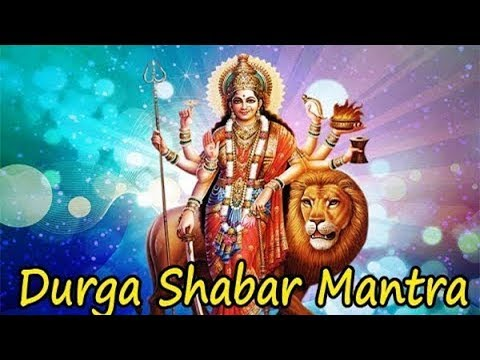 durga-shabar-mantra-|-karya-siddhi-mantra-|-most-popular-mantra-to-fulfill-wishes