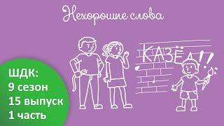 Нехорошие слова - Доктор Комаровский