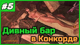 Fallout 4  Странный бар в Конкорде  5 ПРОХОЖДЕНИЕ в 1080 60