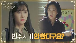 Park Eun-bin, the accompanist's halfway alight is absurd! Embarrassment↘