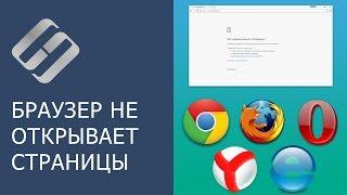 видео Почему не открываются сайты в браузере, все проблемы