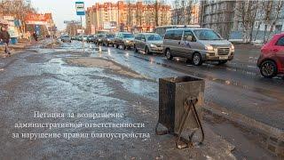 Петиция по благоустройству(В городе Архангельске очень грязно. Мусор не убирается, снег не чиститься и не вывозится. Привлечь к ответст..., 2016-04-02T23:04:07.000Z)