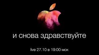 Live: Презентация Apple Mac Special - 27.10 в 19:00 МСК