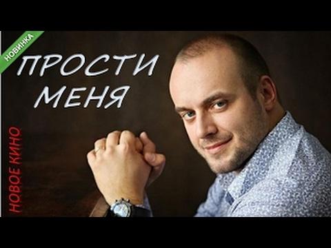 Прости меня (2017) Русские мелодрамы 2017, смотреть онлайн в HD.