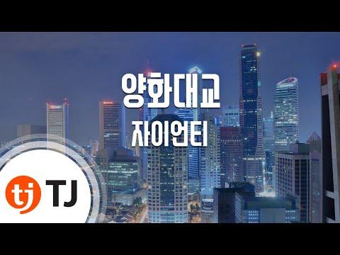 Yanghwa BRDG 양화대교_Zion.T 자이언티_TJ노래방 (Karaoke/lyrics/romanization/KOREAN)