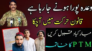 ALI WAZIR MOHSIN AND P T M FUTURE DECIDED BY ASIF GHAFOOR IMRAN KHAN | HAQEEQAT NEWS