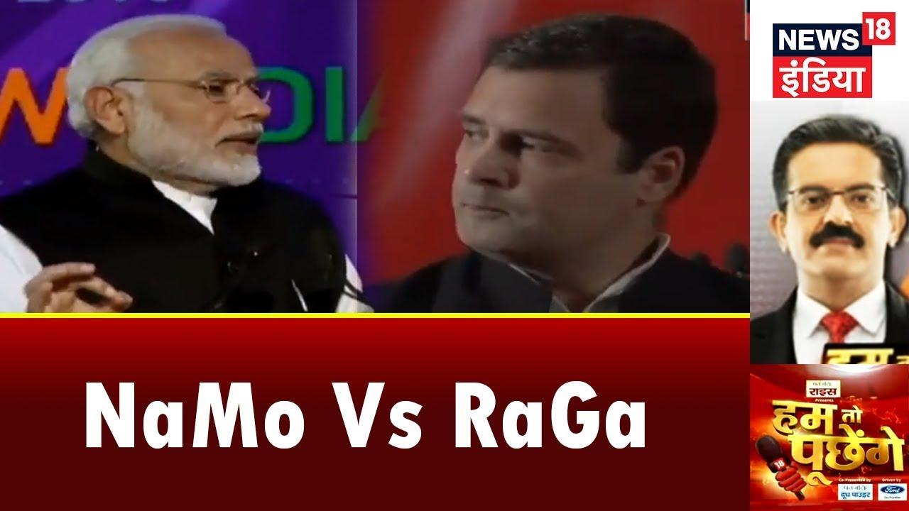 HTP | NaMo Vs RaGa | क्या 2019 के आम चुनाव में PM मोदी को चुनौती दे पाएँगे Rahul Gandhi?