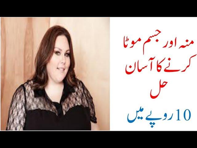 Mota Hone Ka Tarika In Urdu Jism Ko Mota Karne Ke Liye Kya Karein  wazan barhana k tarika