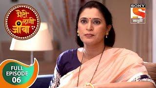 Bheti Laagi Jeeva - भेटी लागी जीवा - Ep 6 - Full Episode - 25th August, 2018
