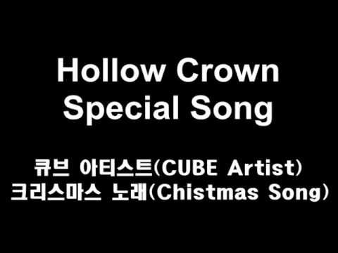 [Hollow Crown Special Song] 큐브 아티스트(CUBE Artist) - 크리스마스 노래 (Christmas Song)