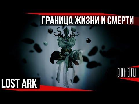 "Lost Ark - подземелье ""Граница жизни и смерти"""
